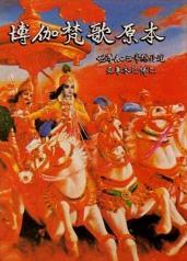 Chinese Bhagavat Gita