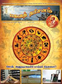 Tamil Back To Godhead