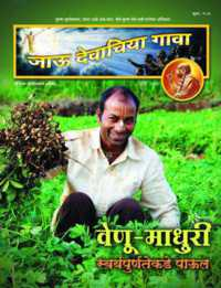 Back To Godhead Marathi