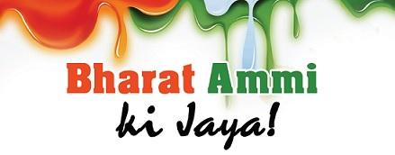 Bharat Ammi ki Jaya ! by Syamananda Dasa